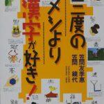 「三度のメシより漢字が好き!」いやはや、恐れ入りました!