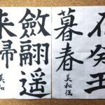 大人書道初心者の練習月記(2017年10月):10級→写真当選で9級に昇級!