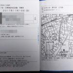 第147回日商簿記1級 受験票が届きました