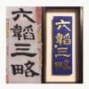 刻字作品製作の舞台裏②(色塗り~額入れ)