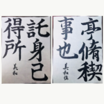 大人書道初心者の練習月記(2018年1月)9級→8級に昇級!