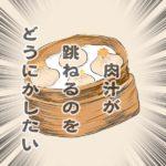 【絵日記】小籠包からほとばしる肉汁をどうにかしたい件