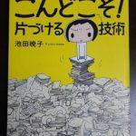 「片づけられない女のためのこんどこそ!片づける技術」(池田暁子)2K26平米の家に棚23個の衝撃www