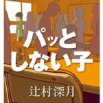 辻村深月「パッとしない子」 人気のある先生のことは「嫌い」と言えないから余計に苦しい