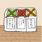 資格・検定あるある27 試験当日編:施設内のゴミ箱が全て封鎖されている