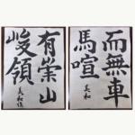 大人書道初心者の練習月記(2018年4月)行書で初の写真当選( ^ω^ )