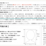 資格・検定試験あるある35(写真編②):「試験当日に使用する眼鏡をかけた写真」を貼ってください