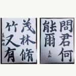 大人書道初心者の練習月記(2018年5月)7級→6級に昇級!