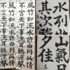 大人書道2年目の練習月記(2018年9月) 条幅課題を提出しました!