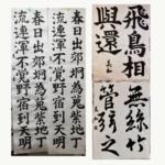 大人書道2年目の練習月記(2018年10月)5→4級に昇級!