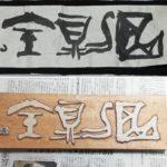 刻字作品の製作がスタートしました!
