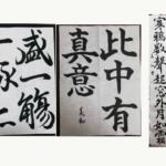 2年目の練習月記(2018年11月)行書で写真当選(*'ω'*)!
