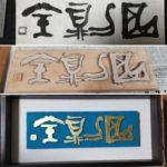 第38回・日本刻字展に作品を出品しました!