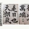 大人書道2年目の練習月記(2019年1月)楷書で写真当選!