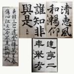 大人書道2年目の練習月記(2019年2月)3級→2級に昇級 & 研究課題(隷書)を新たに追加