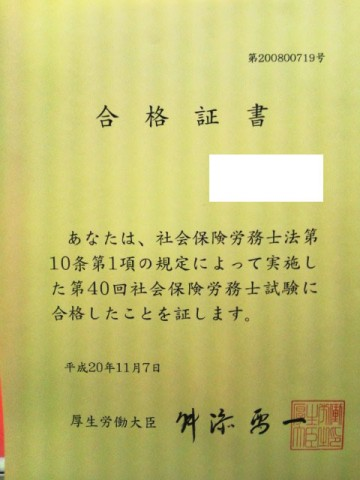 社会保険労務士 合格証書