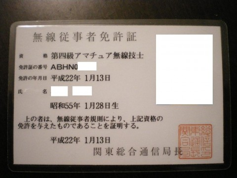 アマチュア無線 4級 免許証