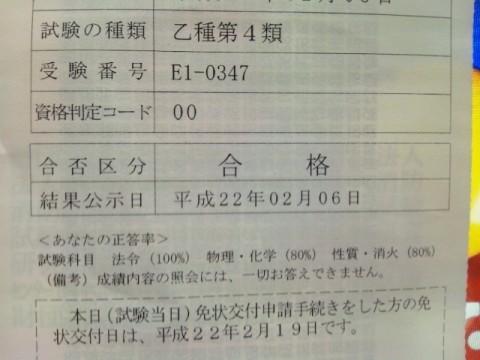 危険物取扱者 乙4 試験結果