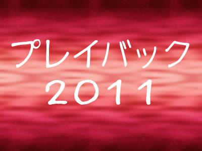 playback2011