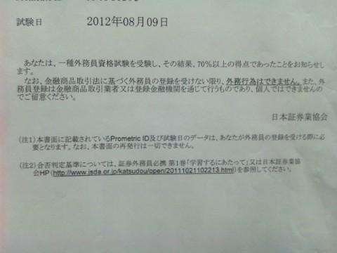 一種外務員資格試験 結果レポート