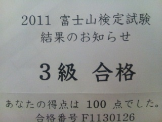 富士山検定 3級 合格