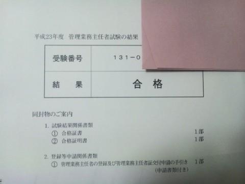管理業務主任者試験 結果