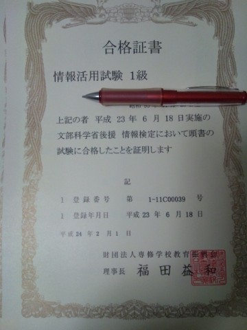 J検 情報活用 1級 合格証書