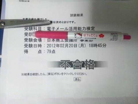 電子メール活用能力検定 試験結果(不合格)