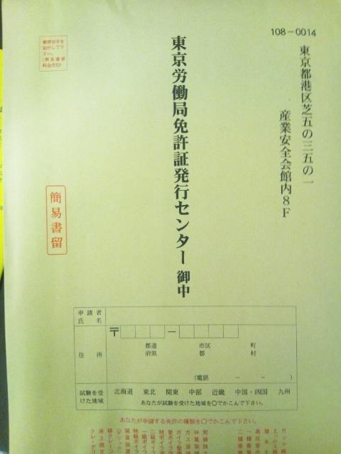 労働 免許 東京 センター 発行 局 証