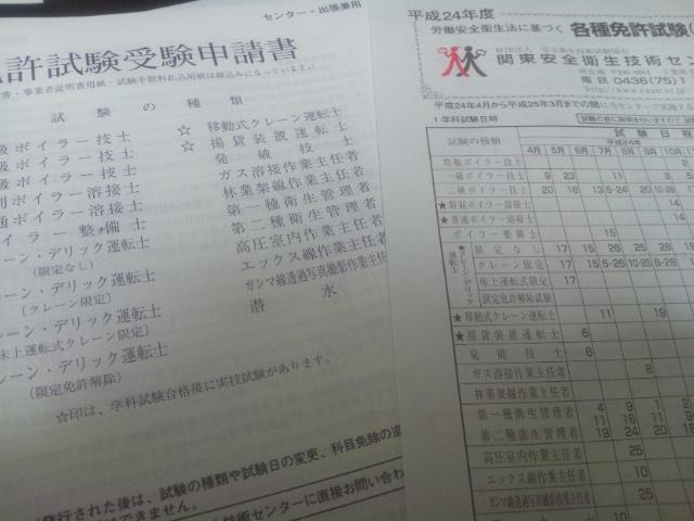 エックス線作業主任者試験受験申込 また五井に行ってくる | 30's 資格論