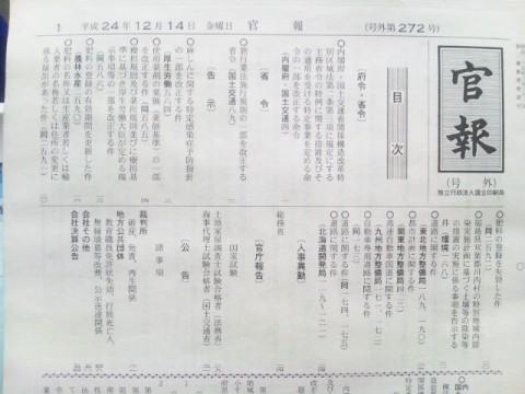 海事代理士合格発表 官報掲載