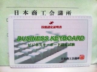 ビジネスキーボード認定試験 認定証