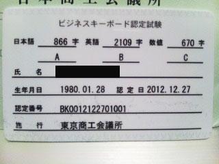 ビジネスキーボード認定試験 日本語A 英語B 数字C
