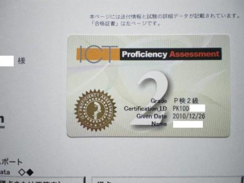 パソコン検定2級 合格証(カード)