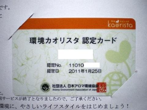 環境カオリスタ認定カード