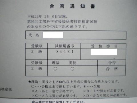 秘書検定2級 合否通知書