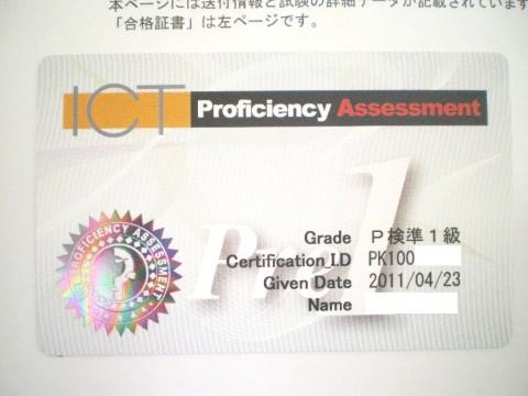 パソコン検定準1級合格証書(カード)