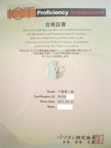 パソコン検定準1級 合格証書
