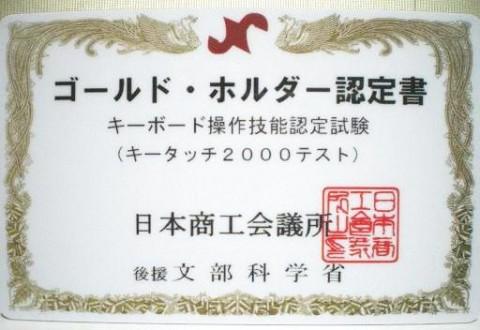 キータッチ2000 ゴールドホルダー認定書(表)