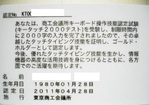 キータッチ2000 ゴールドホルダー認定書(裏)