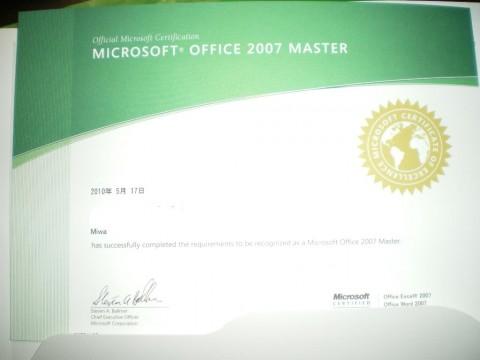 Microsoft Office 2007 Master 認定証