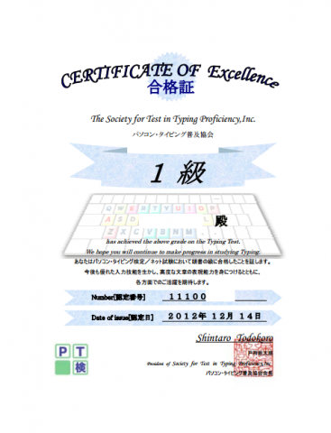 パソコン・タイピング検定1級 合格証