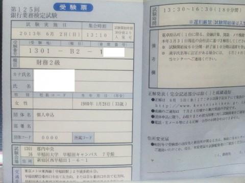 第125回 銀行業務検定財務2級 受験票