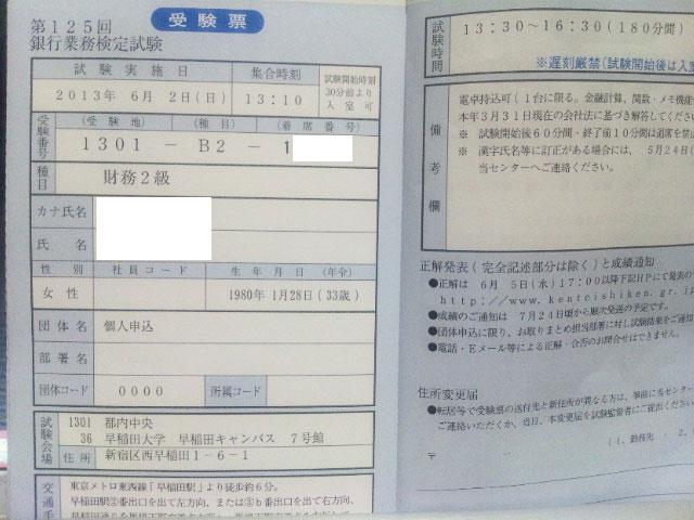 業務 検定 中止 銀行 次々と資格試験が中止される