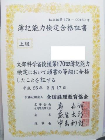 全経簿記上級 合格証書