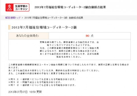 20130707sokuhou