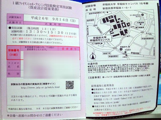 ファイナンシャル プランナー 試験 会場