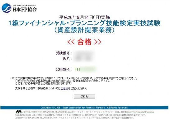 fp1jitugigoukaku2014
