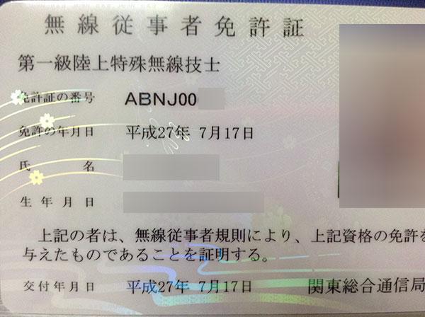 第一級陸上特殊無線技士 免許証