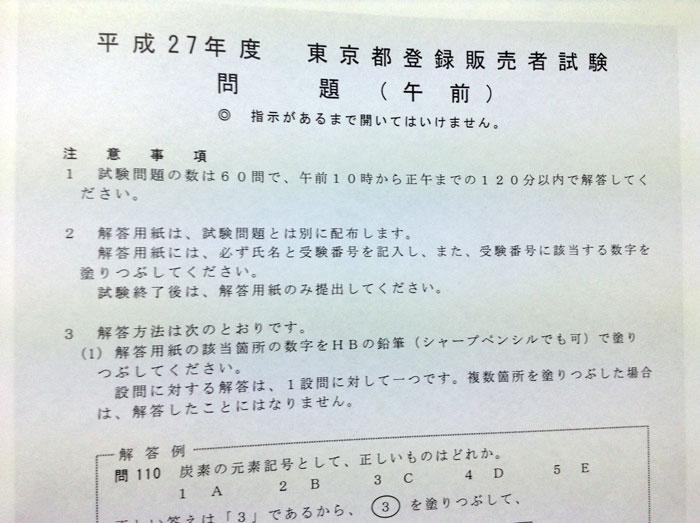 販売 試験 登録 日 者